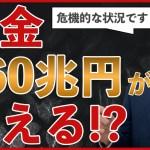 日本人の年金資産が消える日【狙われるゆうちょとGPIF】