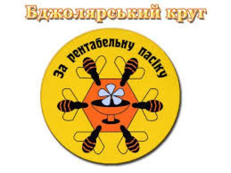 Бджолярський Круг 2017