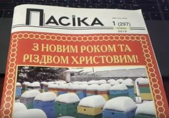 Журнал Пасіка