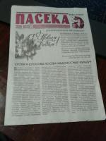 Пасека от а до я газета