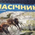Журнал Пасічник Хмельницкий