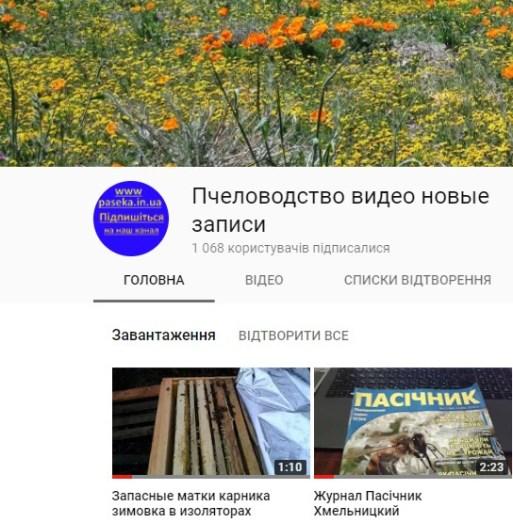 Пасіка відео про бджоли вулики на ютуб