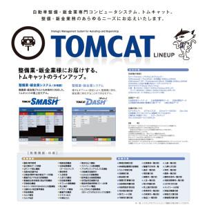 tomcat_top5-1