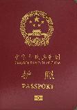 Passport cover of China