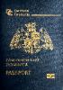 Passport cover of Dominica MOST POWERFUL PASSPORT RANK