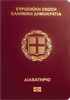 Passport cover of Greece