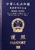 Passport cover of Hong Kong MOST POWERFUL PASSPORT RANK