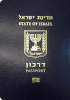 Passport cover of Israel