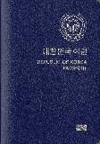 Passport cover of South Korea