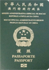 Passport cover of Macao MOST POWERFUL PASSPORT RANK
