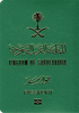 Passport cover of Saudi Arabia