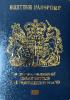 Passport cover of United Kingdom MOST POWERFUL PASSPORT RANK