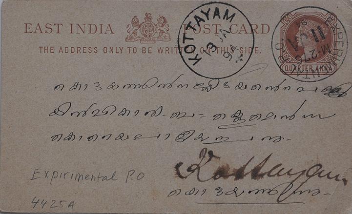 1894 Rare Experimental PO Cancellation Kottayam Travancore