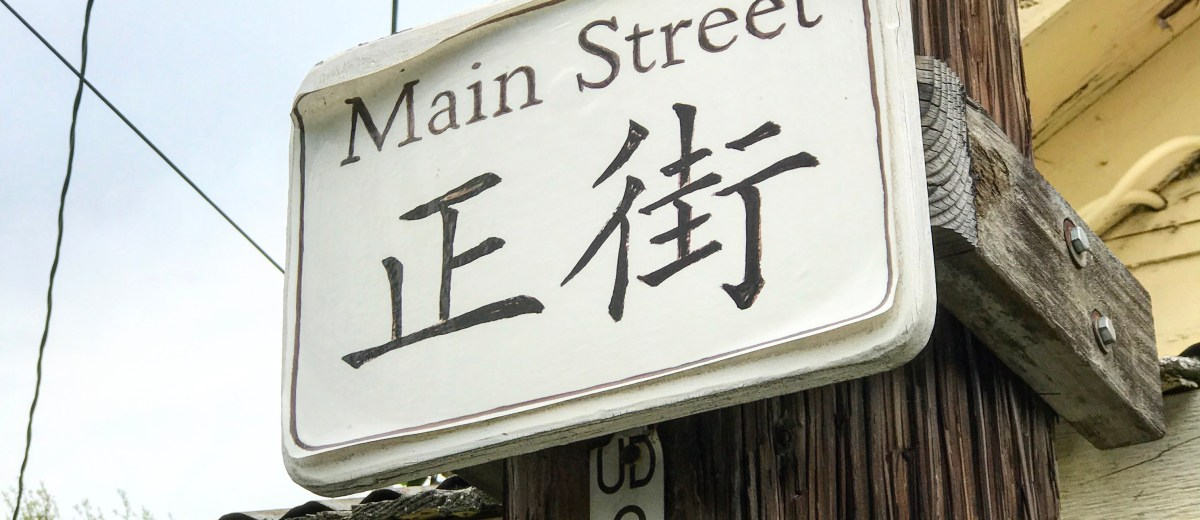 Main Street sign in Locke, CA