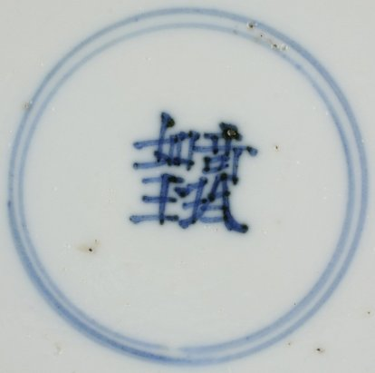 201099P General four-character mark: Qi zhen ru yu, (As rare and precious as jade, (Qing)), in a double circle, underglaze blue.