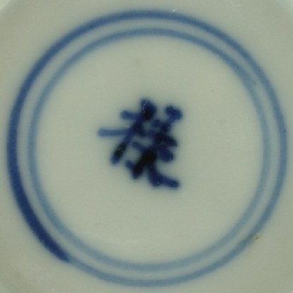 2010819 Single character mark: Qiu, (Autumn, harvest time, (Qing)), in a double circle, underglaze blue.