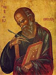 Αποτέλεσμα εικόνας για αγιοσ ιωαννησ θεολογοσ