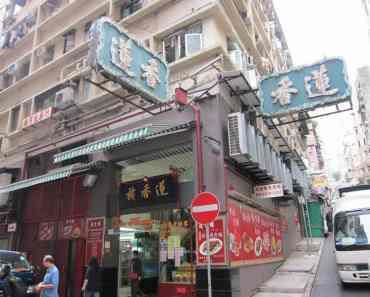 Dim Sum at Lian Xiang Lou 莲香楼