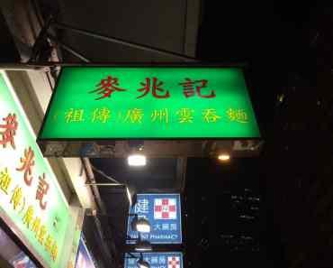 Mak Siu Kee Traditional Wonton Noodle WanChai