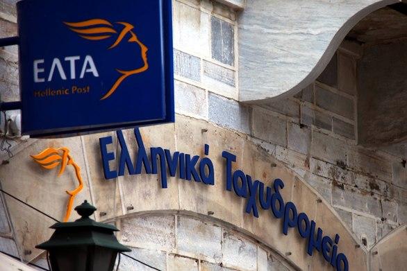 61 θέσεις εργασίας για ΕΛΤΑ και υπουργείο Οικονομικών