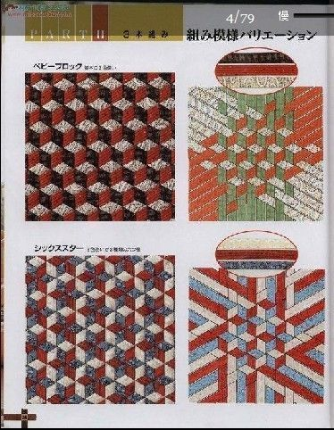 bolso patchwork mosaico 15