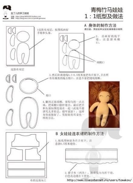muñeca sencilla patron 4