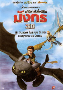 How to Train Your Dragon - Thai Poster