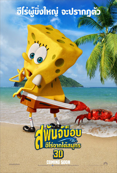 The Spongebob Movie Sponge Out Of Water 3D - Poster เวอร์ชั่นไทย