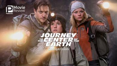 Photo of รีวิว Journey to the Center of the Earth 3D | วู้ว…