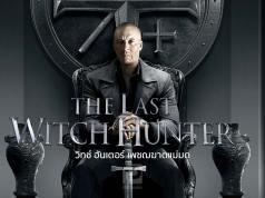 วิจารณ์หนัง: The Last Witch Hunter | วิทช์ ฮันเตอร์ เพชฌฆาตแม่มด