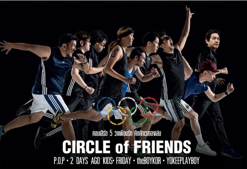 Circle of Friends Concert | มิตรภาพคอนเสิร์ต อิ่มสด และยาวนาน