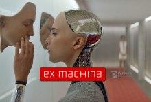 รีวิวหนัง: Ex Machina | เส้นแบ่งระหว่างมนุษย์กับปัญญาประดิษฐ์