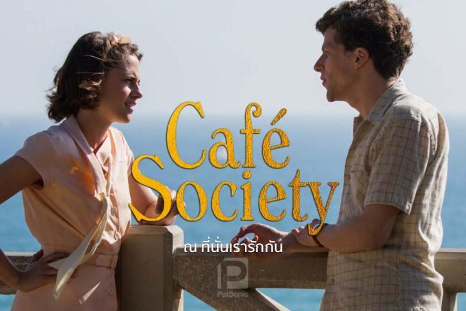 Review: Café Society ณ ที่นั่นเรารักกัน | บางความทรงจำ...สวยงามเสมอ