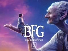 รีวิวหนัง: The BFG ยักษ์ใหญ่หัวใจหล่อ | เรื่องราวดีดี ซีจีงามงาม