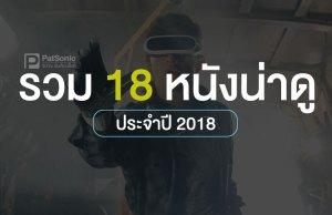 รวม 18 หนังน่าดูในปี 2018