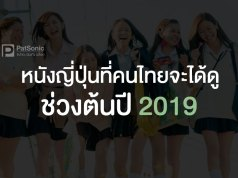 รวมลิสต์หนังญี่ปุ่นที่คนไทยจะได้ดูกันช่วงต้นปี 2019