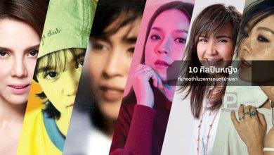 รวม 10 ศิลปินหญิงที่น่าจดจำในวงการดนตรีบ้านเรา