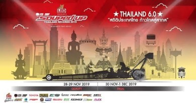 [29 Nov 19] SOUPED UP THAILAND RECORDS 2019 TH [LIVE1]