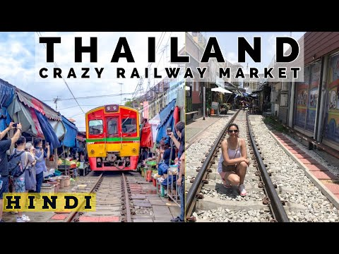 Thailand Railway Market I Mae Klong Railway Market Discontinuance to Bangkok I Hindi Video