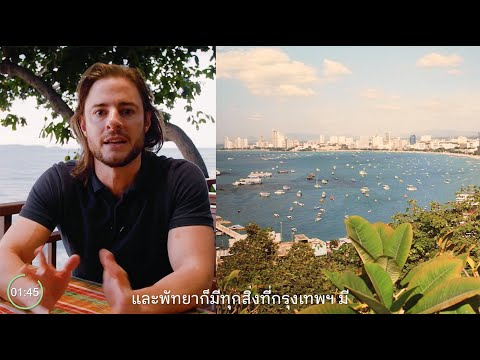 The two-Minute Pitch: Pattaya