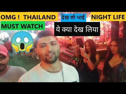 Bangkok NANA PLAZA | PATTAYA WALKING STREET | PHUKET Beaches | THAILAND TRIP TRAILER | BEING NOMAD|
