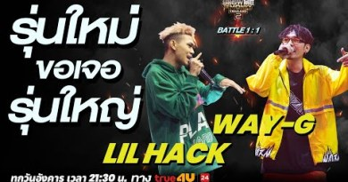 Uncover Me The Money Thailand 2 l LiL HACK VS WAY-G | BATTLE 1:1 | [SMTMTH2] True4U