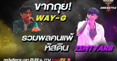 Display cowl Me The Money Thailand 2 l WAY-G VS ZENTYARB / DISS BATTLE | [SMTMTH2] True4U
