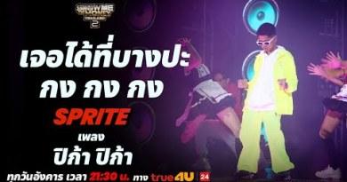 Train Me The Money Thailand 2 l  SPRITE – SEMI FINAL [SMTMTH2] True4U