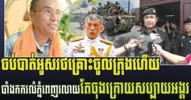 Morning THAILAND BREAKING NEWS, Mr. Som Chhayya diagnosis about importation of tank to metropolis