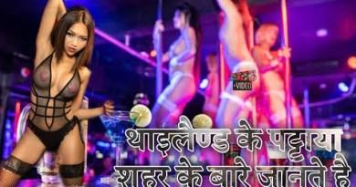 Pattaya • Bangkok • How To Net Call Ladies • Pattaya Seashore • Bangkok Call Ladies • Ladies Vlog
