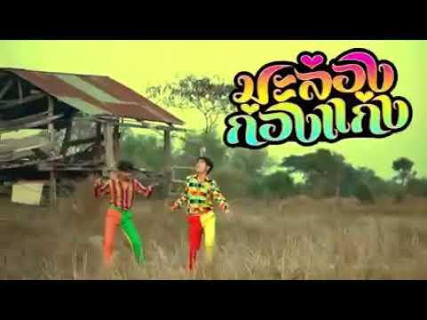 lagu thailand maling kingkong siloneng kongkeng ngongeng ngongeng
