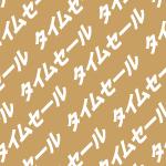 茶色の背景に白色のタイムセールの文字が並ぶパターン
