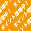 オレンジ色の背景に白色のポイント倍増中の文字が並ぶパターン