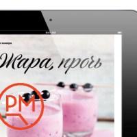 Revistas gastronómicas y digitales